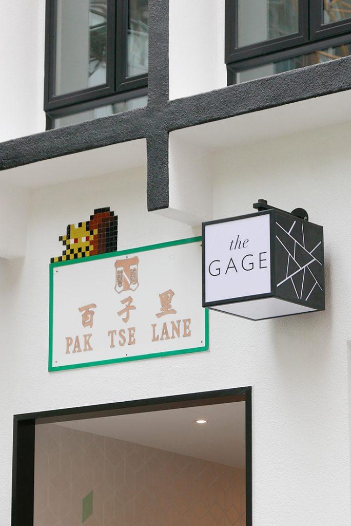 36 Gage Street 4N exterior signage