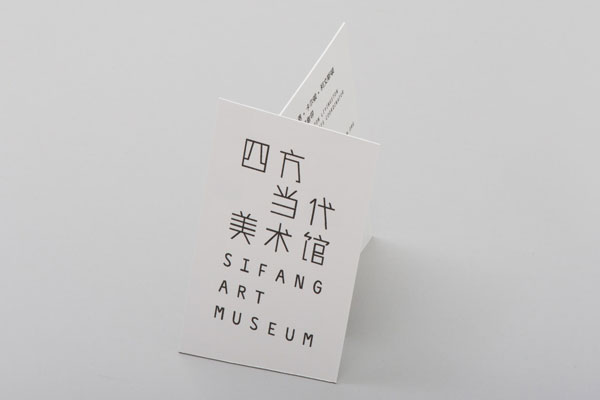 Sifang Art Museum